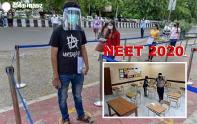 NEET 2020: कोरोना संक्रमण के बीच NEET की परीक्षा आज, करीब 5 लाख स्टूडेंट्स के एग्जाम में बैठने की उम्मीद