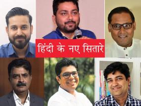 विश्व हिन्दी दिवस विशेष: हिंदी को ऐसे संवार रहे नए रचनाकार, रोमांस और इश्क का लगा रहे हैं तड़का