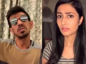 Video: युजवेंद्र चहल ने वीडियो शेयर कर मंगेतर धनश्री से पूछा- रसोड़े में कौन था?