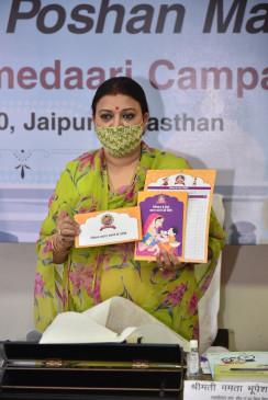जयपुर: पोषण माह के अभियान की शुरुआत गर्भवती महिलाओं एवं बच्चों के पोषण की जिम्मेदारी पूरे समाज की - महिला एवं बाल विकास राज्यमंत्री