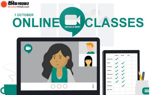 New Session: 1 अक्टूबर से कॉलेजों की ऑनलाइन क्लासेस, Google Meet से दर्ज होगी उपस्थिति