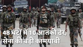 48 घंटों में सेना ने खत्म किए 10 आतंकी। NEWJ Garv