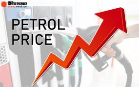 Petrol Diesel Price: आज फिर महंगा हुआ पेट्रोल, जानिए अपने शहर में तेल का भाव