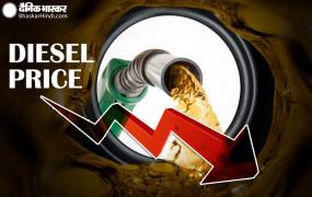 Fuel Price: डीजल की कीमत में आई गिरावट, पेट्रोल के दाम स्थिर
