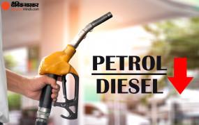Fuel Price: डीजल फिर हुआ सस्ता, पेट्रोल के दाम में नहीं हुआ कोई बदलाव
