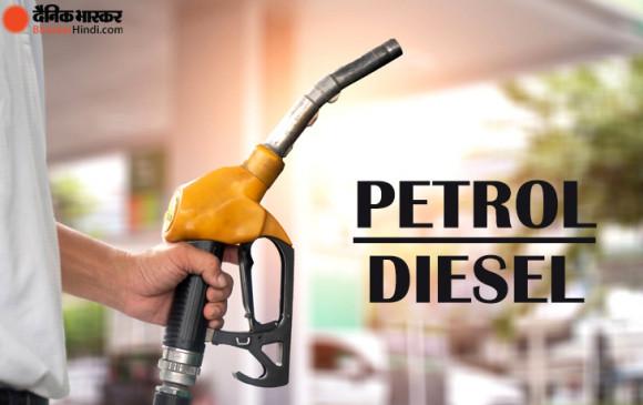 Fuel Price: पेट्रोल-डीजल की कीमत में आज नहीं हुई बढ़ोतरी, जानें दाम