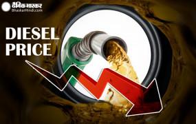 Fuel Price: पेट्रोल-डीजल की कीमतों में फिर हुई कटौती, जानें आज के दाम