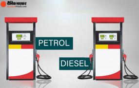 Fuel Price: पेट्रोल-डीजल की कीमत में आज नहीं हुई कटौती, जानें दाम