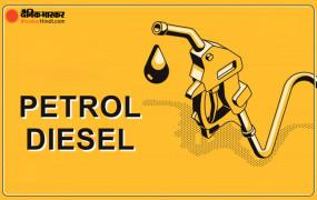 Fuel Price: पेट्रोल और डीजल की कीमत में मिली राहत, जानें क्या है आज की कीमत