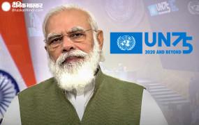 75वीं वर्षगांठ: UNGA में बोले पीएम मोदी- विश्वसनीयता के संकट से जूझ रहा है संयुक्त राष्ट्र, सुधार की जरूरत