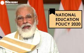 Education Policy: पीएम बोले- नई शिक्षा नीति सरकार की नहीं बल्कि देश की नीति , इसमें पढ़ने के बजाय सीखने पर फोकस