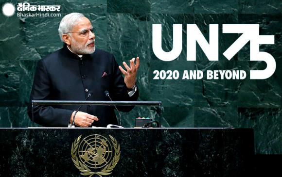 UNGA 2020: इस साल ऐतिहासिक होगी संयुक्त राष्ट्र की आम सभा, पीएम मोदी सत्र में दो उच्चस्तरीय चर्चाओं में लेंगे भाग