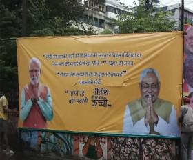 पटना की सड़कों पर नीतीश पर निशाना साधते लगे पोस्टर