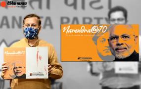 जन्मदिन पर वेबसाइट लॉन्च: पीएम मोदी का मुकाबला किसी से नहीं, अपना रिकॉर्ड तोड़कर आगे बढ़ते हैं- जावड़ेकर