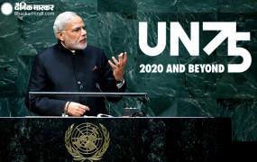 UNGA: पीएम मोदी आज संयुक्त राष्ट्र महासभा को करेंगे संबोधित, इमरान खान को मिल सकता है जवाब