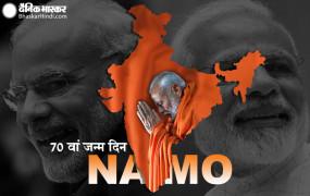 जन्मदिन: 70 साल के हुए प्रधानमंत्री मोदी, राष्ट्रपति कोविंद, अमित शाह और राहुल गांधी समेत दिग्गजों ने दी शुभकामनाएं