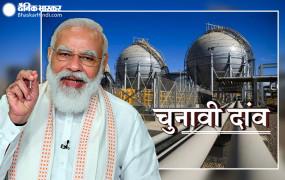 PM Modi Virtual Rally: पेट्रोलियम परियोजना के कार्यक्रम में बोले पीएम मोदी- बिहार LPG कनेक्शन आम बात