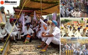 पंजाब: कृषि विधेयकों के विरोध में 'रेल रोको आंदोलन', अमृतसर में रेलवे ट्रैक पर बैठे किसान, ट्रेनों का परिचालन रद्द