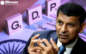 रघुराम राजन की चेतावनी: GDP में गिरावट भारतीय अर्थव्यवस्था की तबाही का अलार्म, अलर्ट हो जाए सरकार