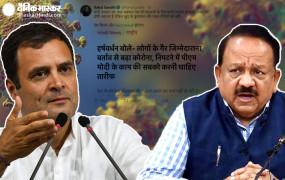 Rahul Gandhi: डॉ. हर्षवर्धन के बयान पर राहुल गांधी का पलटवार, कहा- देश कितने और 'Act Of Modi' झेलेगा?