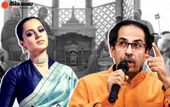 कंगना विवाद: संतों और VHP का ऐलान- अब अयोध्या में उद्धव का स्वागत नहीं, आए तो करना होगा विरोध का सामना