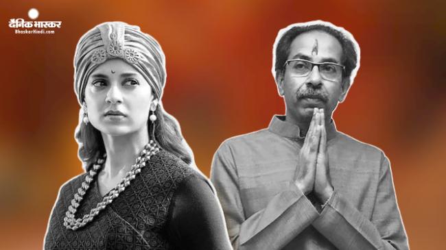 Kangana Vs Shivsena: कंगना के ने कहा था- उखाड़ो मेरा क्या उखाड़ोगे? दफ्तर तोड़ने के बाद 'सामना' में शिवसेना ने कहा- उखाड़ दिया