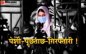 SSR Death Case : ड्रग्स कनेक्शन को लेकर NCB ने रिया से 6 घंटे पूछताछ की, आज फिर बुलाया