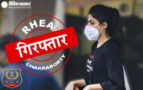 सुशांत केस: ड्रग्स कनेक्शन में NCB ने रिया चक्रवर्ती को किया गिरफ्तार, वकील ने जमानत अर्जी दायर की