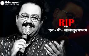 चेन्नई: मशहूर गायक एसपी बालासुब्रमण्यम का राजकीय सम्मान के साथ अंतिम संस्कार
