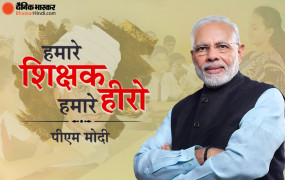 टीचर्स डे: PM मोदी ने डॉ. राधाकृष्णन को किया याद, शिक्षकों का जताया आभार, कहा- शिक्षक हमारे हीरो हैं