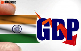 अनुमान: भारतीय अर्थव्यवस्था में आएगी बड़ी गिरावट ! फिच ने बताया 2020-21 में -10.5 फीसदी रहेगी GDP ग्रोथ