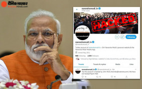 PM मोदी की पर्सनल वेबसाइट का टि्वटर अकाउंट हैक, हैकर ने मांगे बिटक्वॉइन, ट्विटर ने कहा- हम तेजी से कर रहे हैं जांच