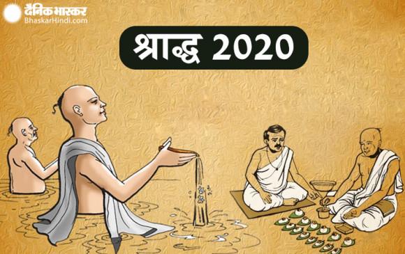 Shraddh: तिथियों की घट-बढ़ के बावजूद 16 दिन के रहेंगे श्राद्ध, पूर्वजों की तृप्ति के लिए तर्पण