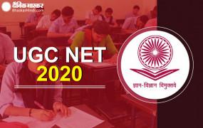 Exam Postponed: NTA ने स्थगित की UGC-NET परीक्षा, अब 24 सितंबर से आयोजित होंगे एग्जाम