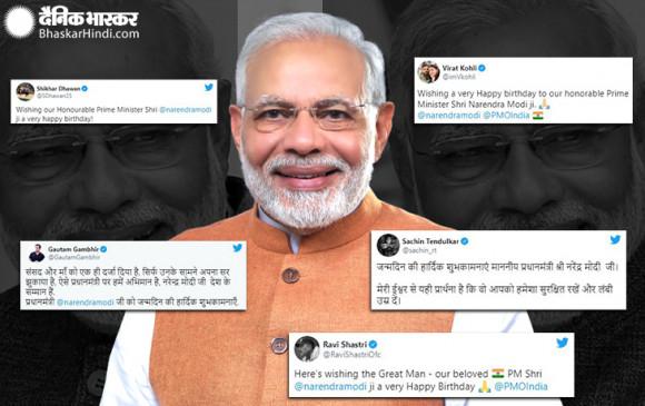 Birthday Wishes: सचिन-विराट समेत कई दिग्गज खिलाड़ियों ने कुछ इस तरह दी PM मोदी को जन्मदिन की शुभकामनाएं