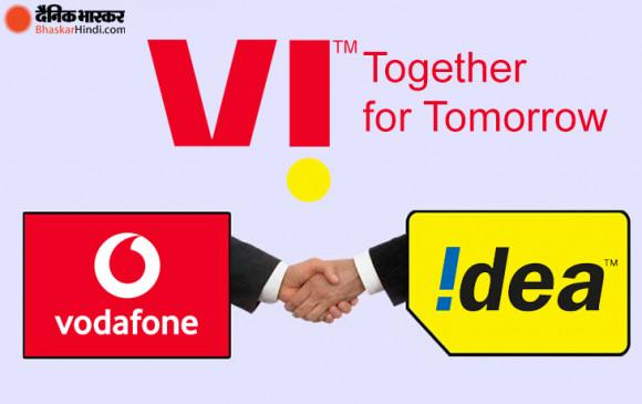 Telecom: अब Vi के नाम से जानी जाएगी Vodafone Idea, कंपनी ने की घोषणा