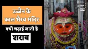 क्या है उज्जैन के काल भैरव मंदिर का रहस्य