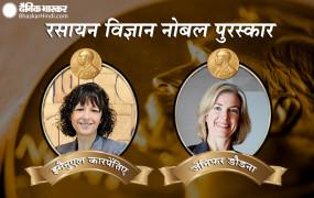 Nobel Prize in Chemistry: दो महिला वैज्ञानिकों ने जीता रसायन का नोबेल, DNA में बदलाव कर गंभीर रोगों का इलाज होगा संभव