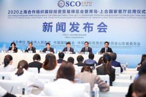 2020 एससीओ अंतर्राष्ट्रीय निवेश और व्यापार मेला 16 अक्टूबर से