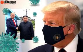 अमेरिका: कोरोना संक्रमित राष्ट्रपति ट्रंप सैन्य अस्पताल में भर्ती, किम जोंग ने की जल्द स्वस्थ होने की कामना