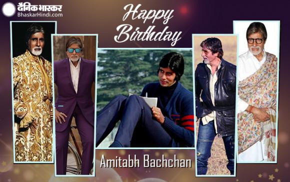 Amitabh Bachchan b'day: 78 वर्ष के हुए महानायक, एक्टिंग की दुनिया में यूं रखा था कदम