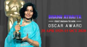 RIP: भारत के लिए पहला ऑस्कर जीतने वालीं कॉस्ट्यूम डिजाइनर भानु अथैया का 91 की उम्र में निधन