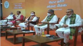 Bihar assembly election 2020: बीजेपी ने जारी की तीसरे चरण के लिए 35 उम्मीदवारों की लिस्ट, सुशांत के भाई को भी टिकट