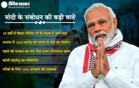 बिहार विधानसभा चुनाव 2020: पीएम मोदी बोले - बिहार अब कुशासन से सुशासन की ओर बढ़ रहा है