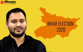 Bihar Election : लोजपा ने दूसरे चरण के लिए 26 प्रत्याशियों की सूची जारी की, देखें पूरी लिस्ट