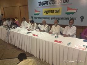 बिहार : महागठबंधन ने बिहार में बदलाव लाने की शपथ के साथ जारी किया संकल्प पत्र