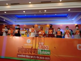 बिहार: भाजपा के घोषणा पत्र में आत्मनिर्भर बिहार का संकल्प, कोरोना वैक्सीन के मुफ्त टीकाकरण का वादा
