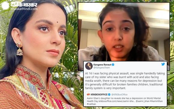 Bollywood: इरा खान के अवसाद पर बोलीं कंगना, टूटे हुए परिवारों के बच्चों का जीवन मुश्किल