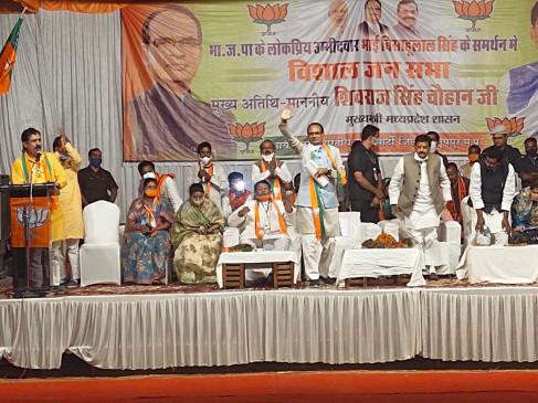 पंद्रह महीने में कांग्रेस ने प्रदेश को बर्बाद कर दिया -मुख्यमंत्री शिवराज ने चुनावी सभा में कमलनाथ पर साधा निशाना