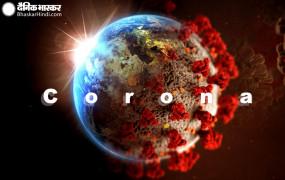 Coronavirus in world: दुनिया में कोरोना वायरस मामलों की संख्या 4.54 करोड़ के पार, 11 लाख 87 हजार से ज्यादा लोगों की मौत